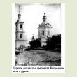 Церковь Рождества Пресвятой Богородицы, погост Дубна, фото 1910-1914 гг.