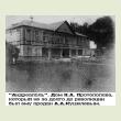 Дом Н.А. Протопопова, который незадолго до революции был продан ему А.А. Кушелевым