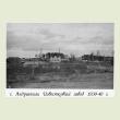 Известковый завод, 1930-40 гг.